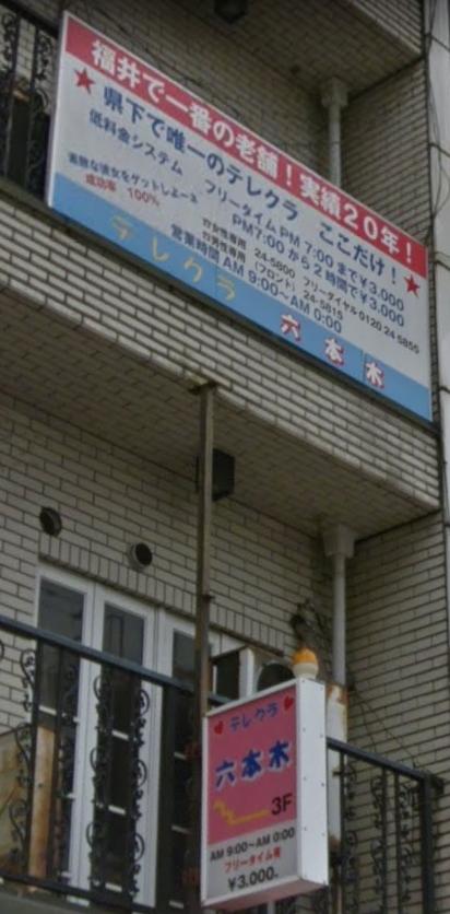 福井 テレクラ 六本木族
